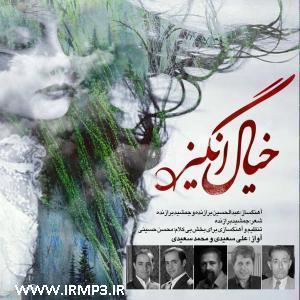 پخش و دانلود آهنگ خیال انگیز از علی سعیدی