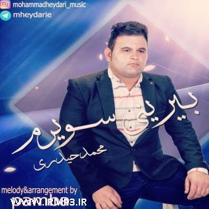پخش و دانلود آهنگ بیرینی سویرم از محمد حیدری