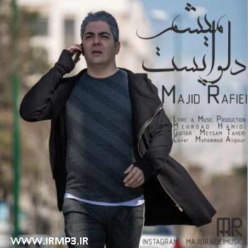 پخش و دانلود آهنگ دلواپست میشم از مجید رفیعی