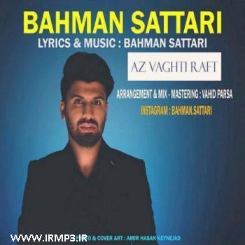پخش و دانلود آهنگ از وقتی رفت از بهمن ستاری