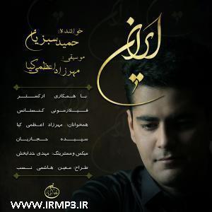 پخش و دانلود آهنگ ایران از حمید سبزیان