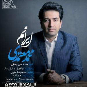 پخش و دانلود آهنگ ایرانم از محمد معتمدی