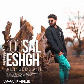پخش و دانلود آهنگ صد سال عشق از علی صدیقی