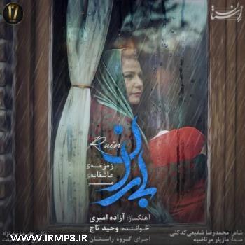 پخش و دانلود آهنگ باران از وحید تاج