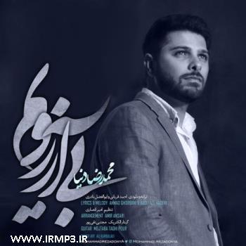 پخش و دانلود آهنگ بی آرزویم از محمدرضا دنیا