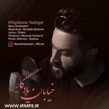 پخش و دانلود آهنگ خیابان یادگار از رضا شبستری