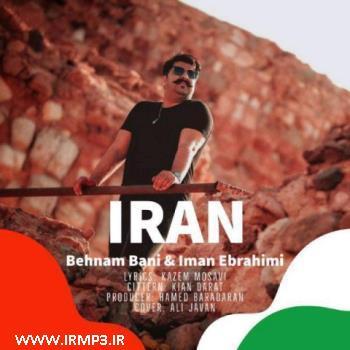 پخش و دانلود آهنگ ایران با حضور ایمان ابراهیمی از بهنام بانی