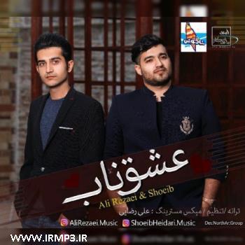 پخش و دانلود آهنگ عشق ناب با حضور شعیب از علی رضایی