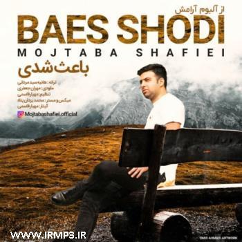 پخش و دانلود آهنگ باعث شدی از مجتبی شفیعی