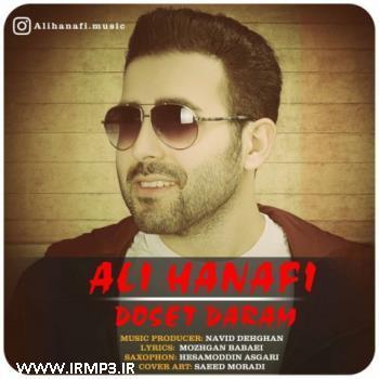 پخش و دانلود آهنگ دوست دارم از علی حنفی