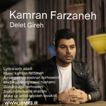 پخش و دانلود آهنگ دلت گیره از کامران فرزانه