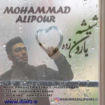 پخش و دانلود آهنگ شیشه بارون زده از محمد علی پور