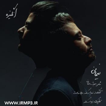 پخش و دانلود آهنگ انگیزه از نیمانی
