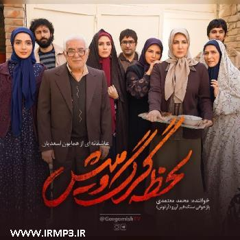 پخش و دانلود آهنگ لحظه گرگ و میش از محمد معتمدی