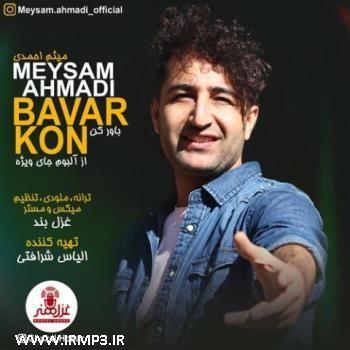 پخش و دانلود آهنگ باور کن از میثم احمدی