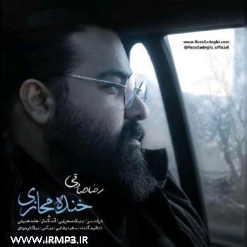 پخش و دانلود آهنگ خنده مجازی (ورژن جدید) از رضا صادقی