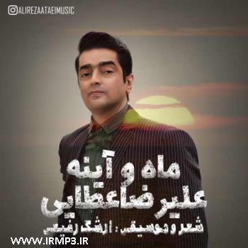 پخش و دانلود آهنگ ماه و آینه از علیرضا عطایی