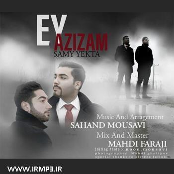 پخش و دانلود آهنگ جدید ای عزیزم از سامی یکتا