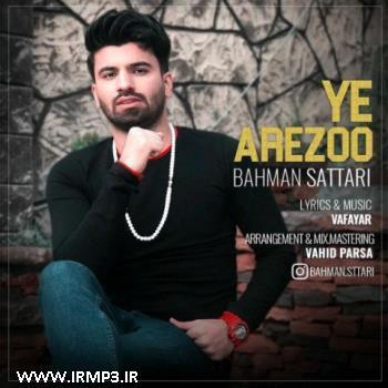 پخش و دانلود آهنگ جدید یه آرزو از بهمن ستاری