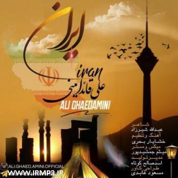 پخش و دانلود آهنگ ایران از علی قائدامینی