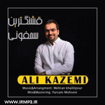 پخش و دانلود آهنگ جدید قشنگترین سمفونی از علی کاظمی