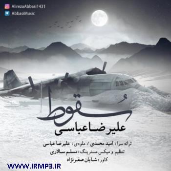 پخش و دانلود آهنگ سقوط از علیرضا عباسی