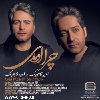 دانلود و پخش آهنگ چرا اومدی با حضور امید تاجیک از امیر تاجیک