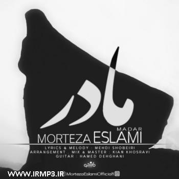 پخش و دانلود آهنگ جدید مادر از مرتضی اسلامی