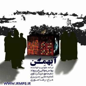 پخش و دانلود آهنگ آ بهمن از یونس مولائی