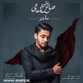 پخش و دانلود آهنگ جدید مادر از صالح شیخ شعاعی