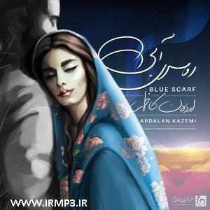 پخش و دانلود آهنگ جدید روسری آبی از اردلان کاظمی