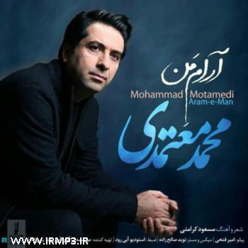 پخش و دانلود آهنگ آرام من از محمد معتمدی
