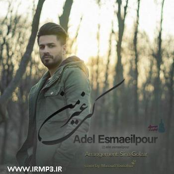پخش و دانلود آهنگ جدید کی غیر من از عادل اسماعیل پور