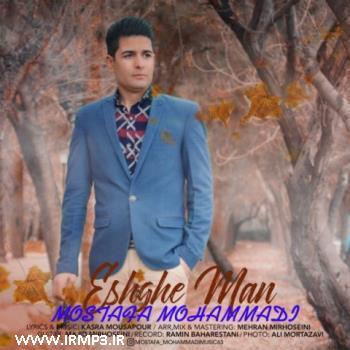 پخش و دانلود آهنگ جدید عشق من از مصطفی محمدی