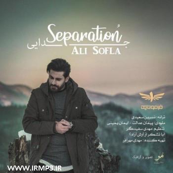 دانلود و پخش آهنگ جدایی از علی سفلا