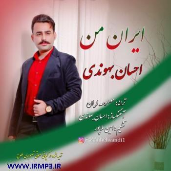 پخش و دانلود آهنگ جدید ایران من از احسان بهوندی