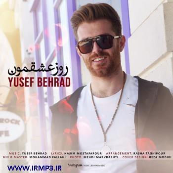 پخش و دانلود آهنگ جدید روز عشقمون از یوسف بهراد