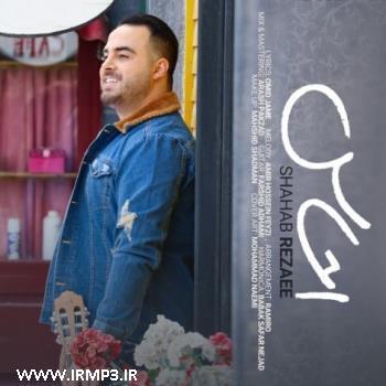 پخش و دانلود آهنگ جدید احساس از شهاب رضایی
