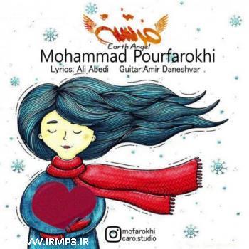 پخش و دانلود آهنگ جدید فرشته ی زمین از محمد پورفرخی