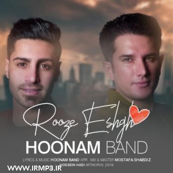 پخش و دانلود آهنگ جدید روز عشق از گروه هونام