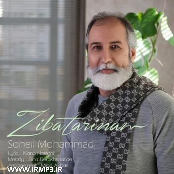 پخش و دانلود آهنگ جدید زیباترینم از سهیل محمدی