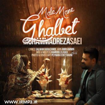 پخش و دانلود آهنگ جدید مال منه قلبت از محمدرضا ساعی