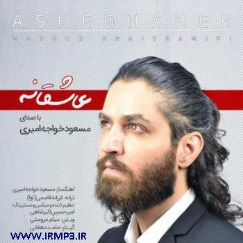 پخش و دانلود آهنگ جدید عاشقانه از مسعود خواجه امیری