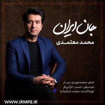 پخش و دانلود آهنگ جان ایران از محمد معتمدی