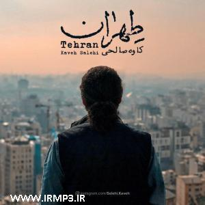 پخش و دانلود آهنگ جدید طهران از کاوه صالحی
