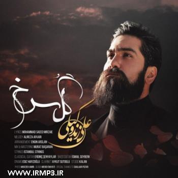 پخش و دانلود آهنگ گل سرخ از علی زند وکیلی