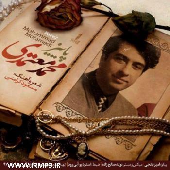 پخش و دانلود آهنگ پاییز از محمد معتمدی