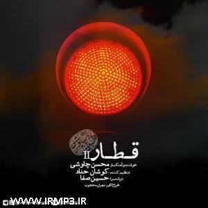 پخش و دانلود آهنگ قطار (ورژن جدید) از محسن چاوشی