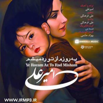 پخش و دانلود آهنگ یه روزم از تو رد میشم از امیر علی