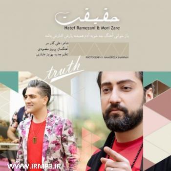 دانلود و پخش آهنگ حقیقت با حضور هاتف رمضانی از موری زارع